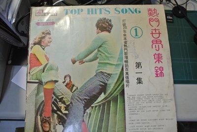 LP 黑膠唱片 ~ 熱門世界集錦 1 ~ 麗歌 PLS-301 無IFPI