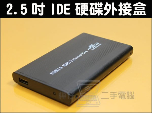 【樺仔3C】新品 鋁製 2.5 吋 IDE 介面 硬碟盒  高速USB 2.0 硬碟外接盒 超商 IDE硬碟外接盒