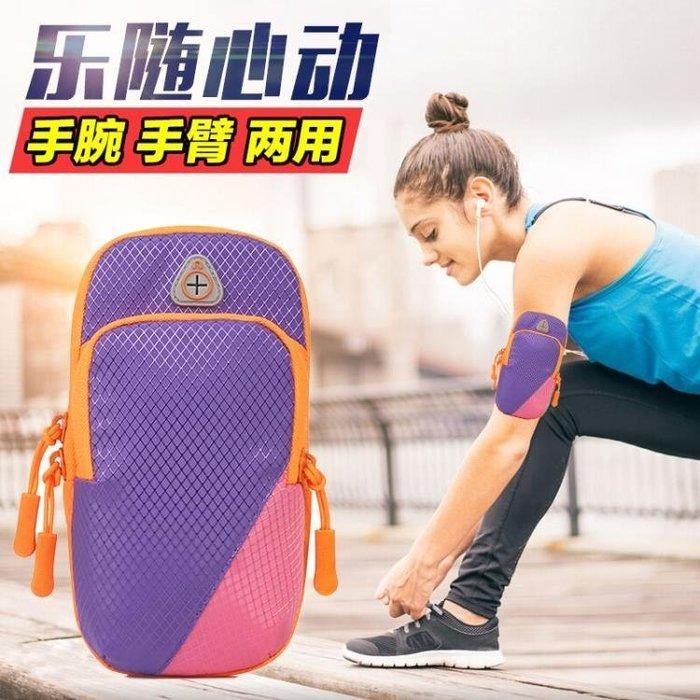跑步手機臂包男女款健身裝備運動手機臂套手機袋手腕包通用手臂包
