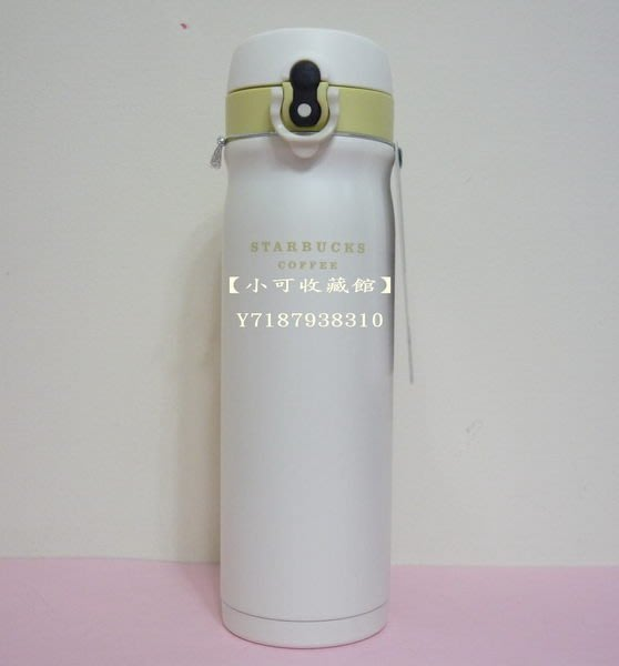 《全新收藏品》星巴克 STARBUCKS 2010 膳魔師款 白色珠光 不鏽鋼隨身瓶 不銹鋼保溫瓶 500ml