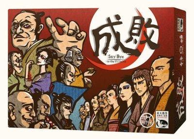 ☆快樂小屋☆ 【免運送牌套】成敗 Say Bye to the Villains 繁體中文版 合作桌遊 台中桌遊