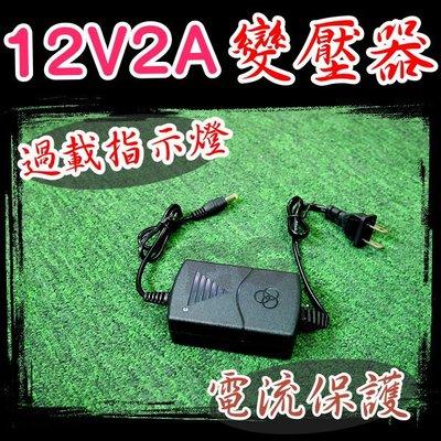 缺) J6A30 AC110V-220V轉 DC 12V 2A 穩壓變壓器 電流保護 監視器供電 燈條供電 供電器