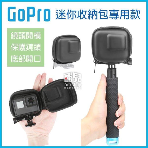 【妃凡】底部開孔!GoPro 迷你收納包 專用款 GoPro Hero 7/6/5 保護包 保護殼 防護包 側開 77