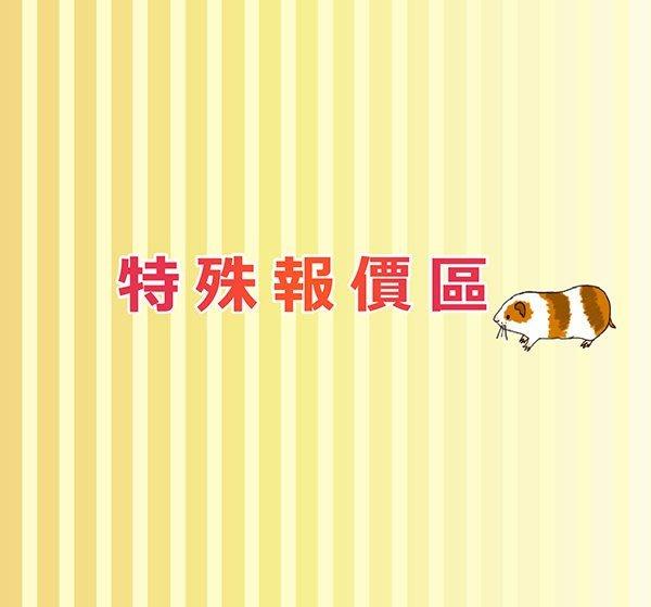 HC【特殊報價區 】