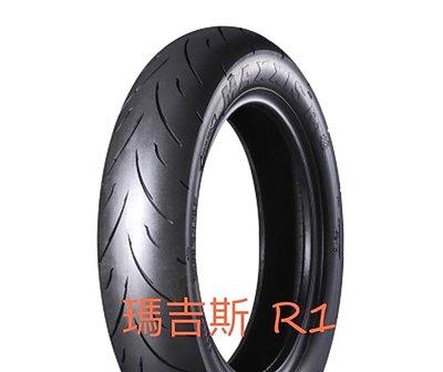 【阿齊】瑪吉斯 MAXXIS R1 130/70-12 機車輪胎 熱熔胎 130 70 12