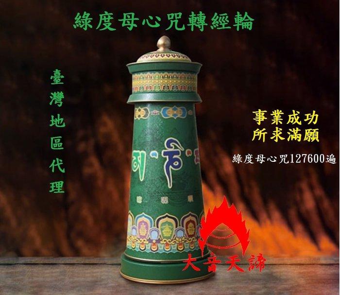 大音天諦 [ 唐多括羅插電五行經輪之綠度母轉經輪 /事業成就 /法王加持 ] 台灣唯一總代理