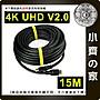 15米 4K UHD HDMI2.0 19+1 3D 藍光 影音216...