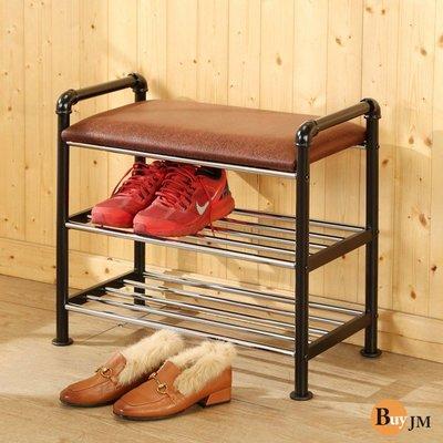 穿鞋椅《百嘉美2》經典工業風加厚坐墊三層仿水管造型穿鞋椅(椅面厚4cm)/鞋架