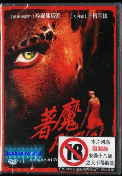 ◎全新DVD未拆!恐怖片-著魔-Ritual-真實呈現巫毒原貌與牙買加文化等-歡迎看圖◎