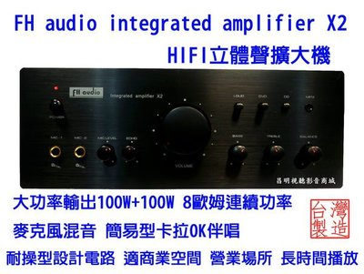 【昌明視聽】FH audio amplifier X2 HI-FI 麥克風混音 立體擴大機   來電(店)可議價