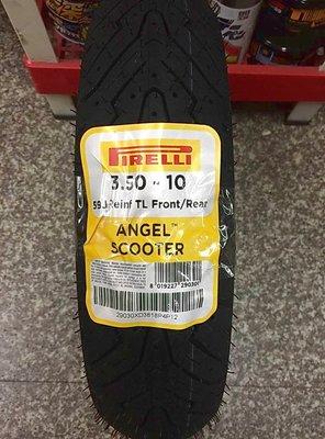【油品味】倍耐力 PIRELLI 天使胎 350-10 Pirelli ANGEL SCOOTER 高雄市