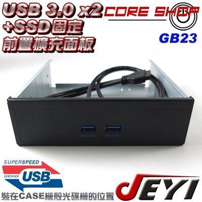☆酷銳科技☆JEYI USB 3.0/3.1 / 2 PORT 前置面板擴充/5.25光碟機位置/可固定SSD-GB23