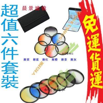 番屋~圓形漸變鏡 超值6件套裝 漸灰/藍/橙/紅/茶/黃 濾鏡套裝 62mm濾片 多種尺寸選 單眼佳能 尼康 索尼等適用