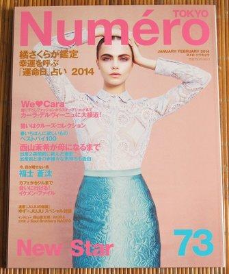 日版流行時尚雜誌Numero TOKYO 13年1+2月號:福士蒼汰+三浦翔平+武井咲