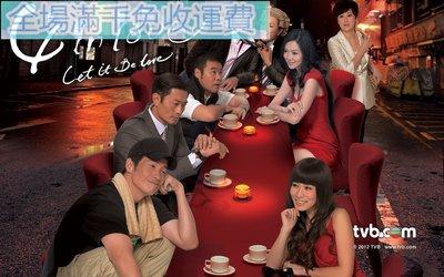 老店新開!【4 In Love】【粵語中字】【陳豪 佘詩曼】DVD