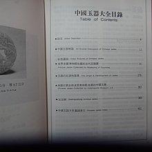 【愛悅二手書坊 01-41】《中國玉器大全》1991年 藝術家出版 陳玉珍、李婷婷等編