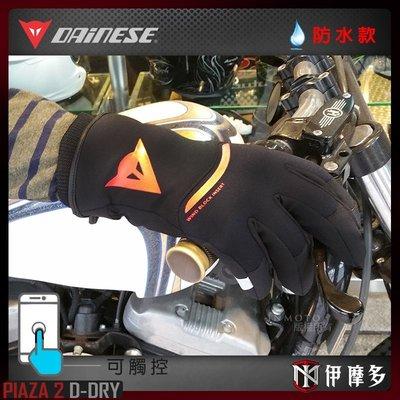 伊摩多※義大利 DAINESE PLAZA 2 D-Dry 手套 防水 透氣 保暖 觸控 防風 秋冬 3色 紅