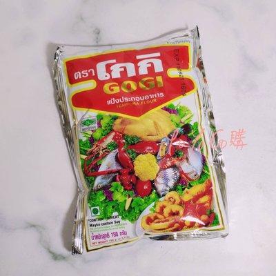 YOYO [TH] 🐘泰國 GOGI 炸雞粉 油炸粉 酥炸粉 150g