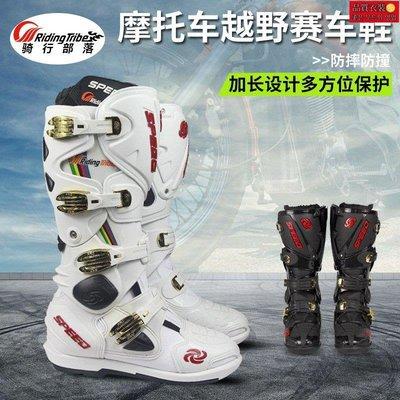 直購-摩托車越野靴子騎行靴機車鞋長款騎士賽車靴男摩托車鞋B1004