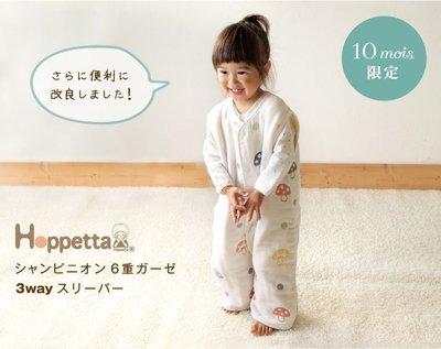 製Hoppetta 3way 蘑菇六層紗成長型睡褲 防踢被    lt b  gt 0