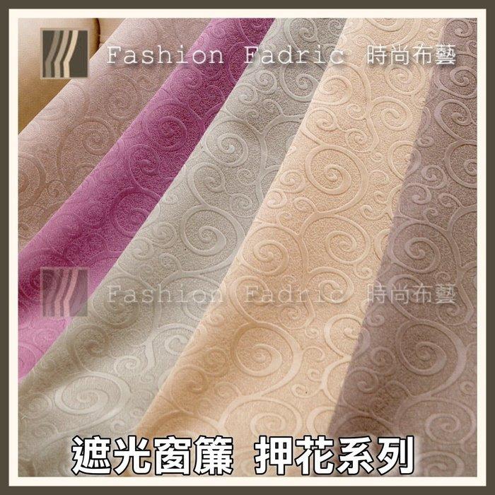 遮光窗簾 (亮面壓花) 素色系列 (TW1556) 遮光約80-90%