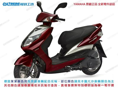 [極致工坊]YAMAHA 原廠 二代勁戰 新勁戰 坐墊 椅墊 雙人座墊 深紅車色用