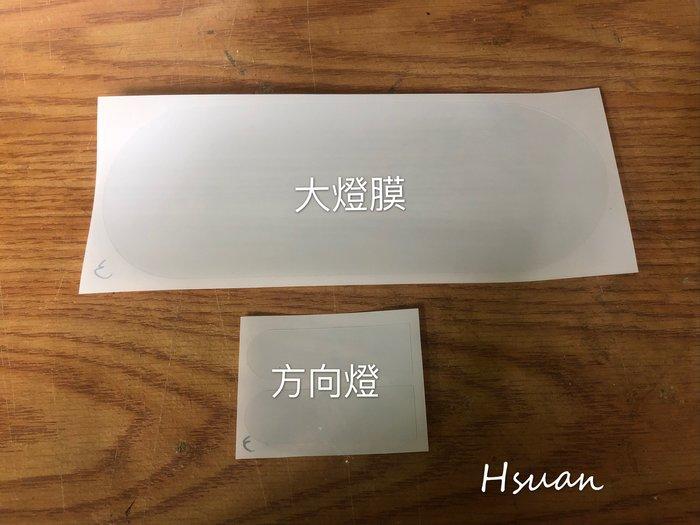 GOGORO 3 犀牛皮/大燈膜/大燈貼/保護貼/大燈保護貼/大燈保護膜/保護膜
