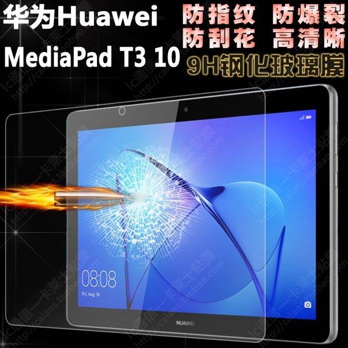 9H防爆 華為 HUAWEI MediaPad T3 10 9.6吋 鋼化 玻璃貼 高清 防爆 9H 平板保護貼 耐刮 防指紋 『花開物語』