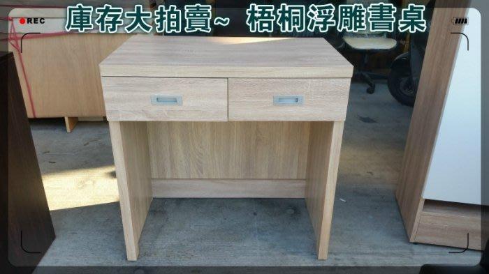 樂居二手家具 年末大特價*PN-5619-16全新浮雕梧桐書桌*木心板製*櫃/ 書櫥/各式家具家電4折買賣