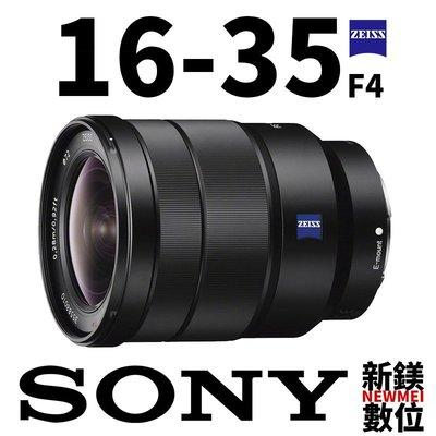 【新鎂】SONY 平輸  T* E 16-35mm F4 ZA OSS 蔡司 超廣角 鏡頭 另有便宜公司貨歡迎問答
