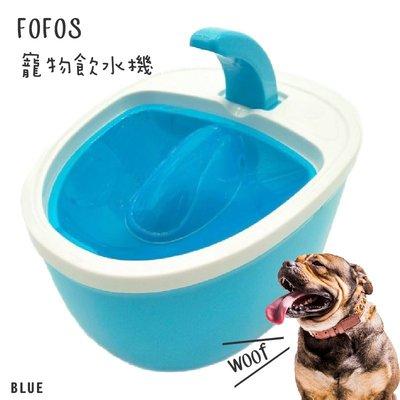 居家嚴選~FOFOS寵物倍淨飲水機 毛小孩 飼料 餵食 飲水器 狗狗 貓貓 寵物用品 寵物餐具 四重過濾 一層防護