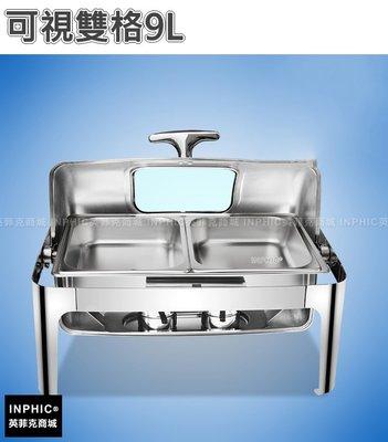 INPHIC-自助餐爐保溫爐飯店不鏽鋼餐具保溫餐爐buffet外燴爐隔水保溫鍋-可視雙格9L_MXC3854B