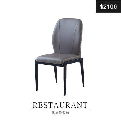【祐成傢俱】168  馬德里餐椅