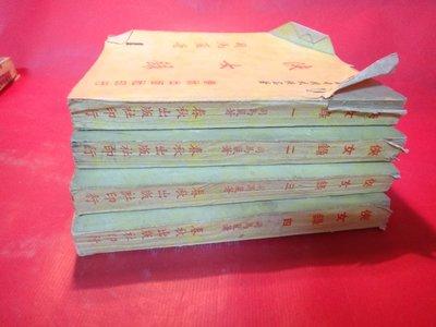 【愛悅二手書坊 O-00】俠女錄 司馬嵐 (1-4)  春秋出版 夢幻收藏逸品 民國64年夏季版初