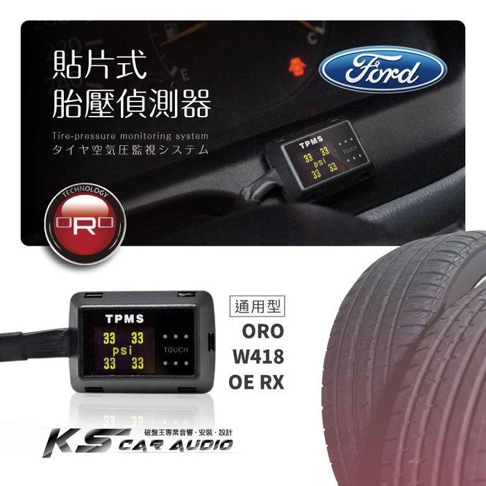 T6r 【ORO W418 OE RX】貼片式胎壓偵測器 台灣製 通用型 胎壓 胎溫 觸控|福特 Ford|岡山破盤王