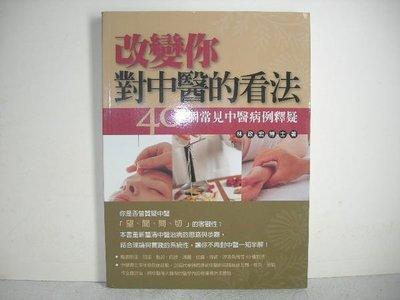 ❤博流二手書❤ (((醫藥養生專區))) 改變你對中醫的看法 40個常見中醫病例釋疑  林政宏 A2