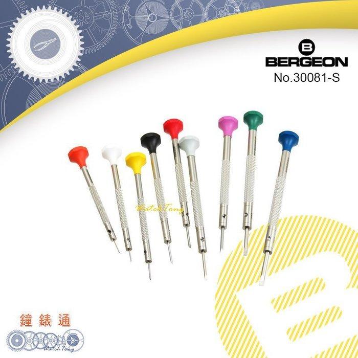 【鐘錶通】B30081《瑞士BERGEON》彩頭螺絲起子/不鏽鋼柄/不鏽鋼刀肉/單支├螺絲工具/鐘錶眼鏡工具/手錶維修┤