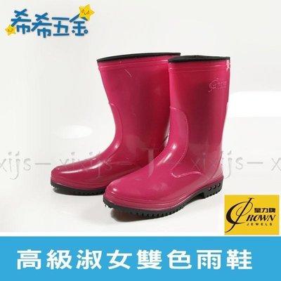 (三聯式發票)《現貨》皇力牌 女用雙色雨鞋 農用雨鞋 登山雨鞋 防滑鞋 餐廚雨鞋 暗紅色 雨鞋