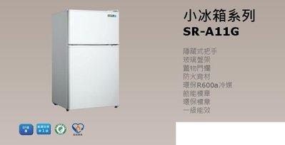 實用主張家電 家電特賣 定頻節能冰箱 SR-A10G 原廠福利品--6900元 (未含運)