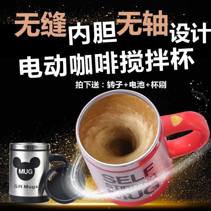 攪拌杯 馬克杯 無軸設計專利磁力攪拌多功能磁化杯歐式不銹鋼懶人咖啡杯logo