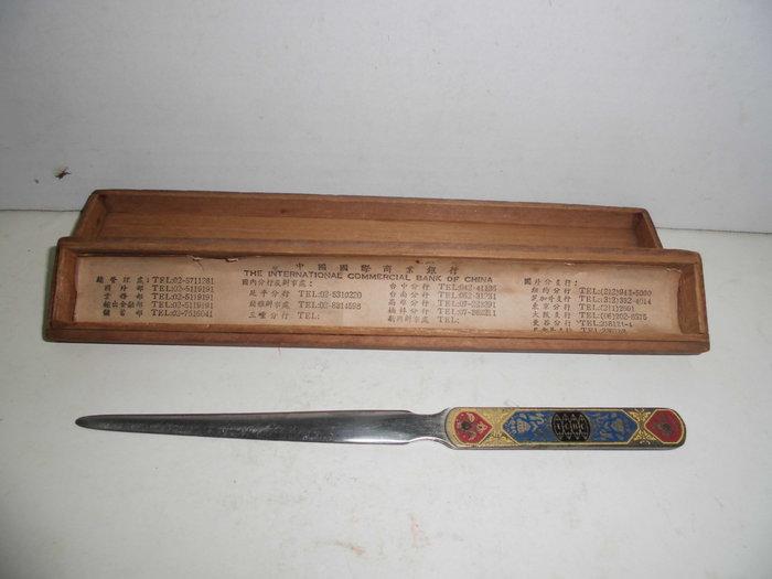 中國國際商業銀行台中分行敬贈紀念品---拆信刀