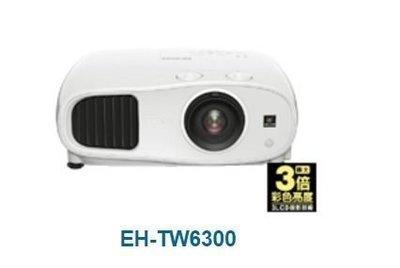 EPSON EH-TW6300 劇院3D投影機1080P 家庭影音劇院首選 公司貨