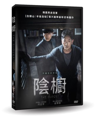 [影音雜貨店] 台聖出品 – 陰櫥 DVD – 河正宇、金南佶 主演 – 全新正版