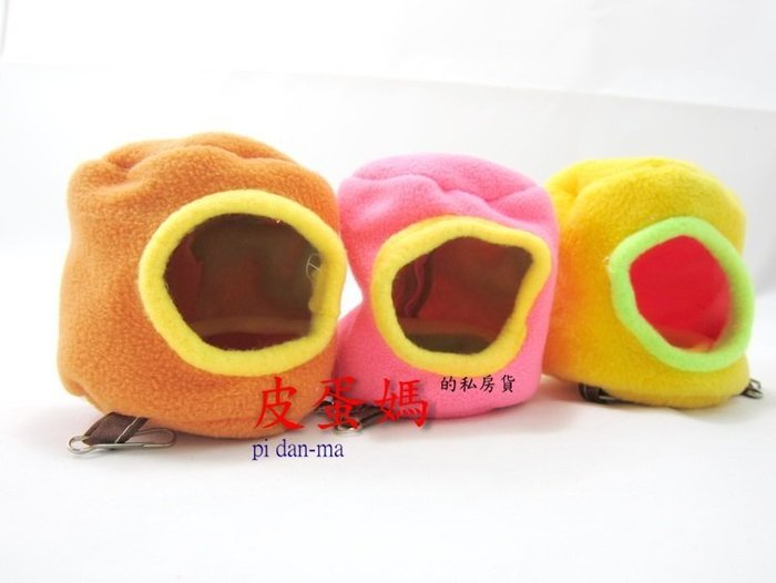 【皮蛋媽的私房貨】MOU0060寵物棉窩 圓型吊窩《吊式絨毛舒適暖窩》適合倉鼠-寵物鼠-蜜袋鼯-三線鼠小窩