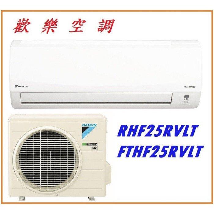 💰買大金送現金💰大金DAIKIN冷暖變頻變頻冷氣(經典系列)/RHF25RVLT.FTHF25RVLT