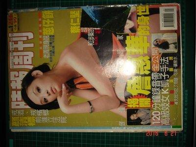 《時報周刊 NO.1246 》2002年1月 封面: 蕭淑慎 內有: 詹惠華 蔡仁堅 顏清標 黃顯洲