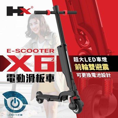 新款HX X6 2摺疊電動滑板車 10KG輕量化 可拆卸電池組 免運費
