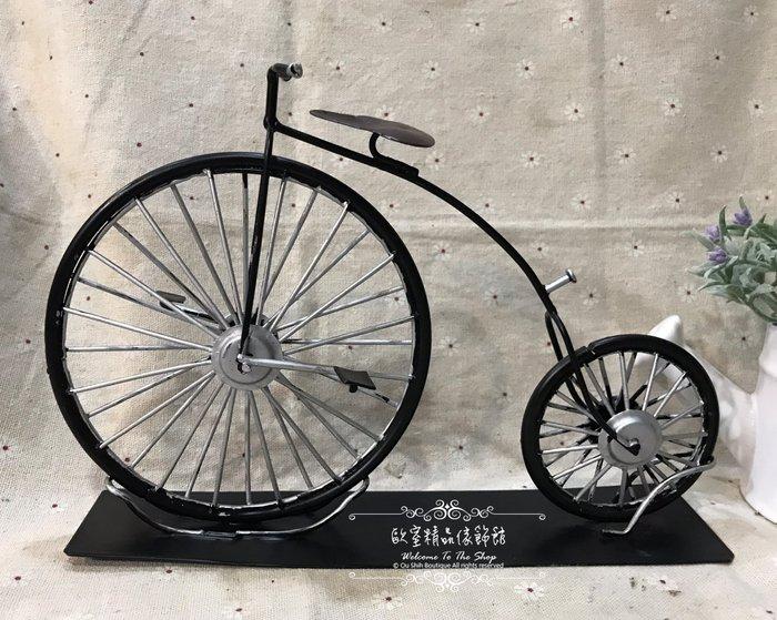 ~*歐室精品傢飾館*~ Loft 復古 工業風 美式鄉村 鐵製 復古 腳踏車 模型 擺飾 裝飾 黑 鐵馬 ~新款上市~