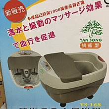 YANSONG  旗艦型加熱泡腳機  (SPA足浴機遙控裝置37-47度水溫調控)