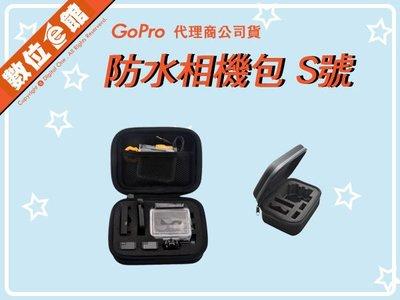 數位e館 GoPro 副廠配件 S號 小 防水相機包 硬殼包 收納包 便攜包 配件包 Hero 3 4 5